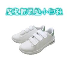 MIT製造#簡約氣墊小白鞋#綠.粉兩色#18110