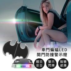 車門蝙蝠LED開門防撞警示燈