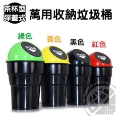 茶杯型彈蓋萬用收納垃圾桶 車用環保垃圾盒 汽車垃圾箱 收納桶