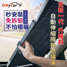 【OMyCar】全新一代升級款 汽車自動伸縮隔熱遮陽簾 遮陽板 前檔遮光 車窗遮陽 防曬隔熱