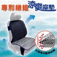 專利纖維 涼爽座墊(贈-車用吸塵器)透氣坐墊 汽車冰涼坐墊 汽車座墊 辦公室座椅墊