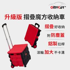 【OMyCar】升級版 摺疊魔方收納車(附上蓋)購物籃 購物車 購物推車 購物拉車 耐重35公斤