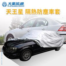 【OMyCar】隔熱防塵車套 防刮 防風 防塵 抗紫外線