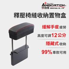 【塞車神器】車用扶手椅縫置物盒 車用 收納 扶手 置物盒