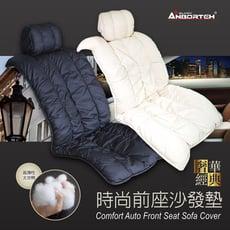 安伯特 經典奢華系列-時尚前座沙發墊 高科技太空棉 舒適 透氣 耐磨