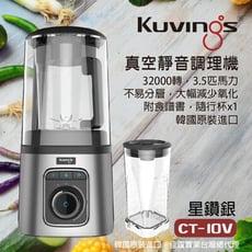 真空全營養調理機【韓國Kuvings】 CT-10V全新款式-靜音果汁機