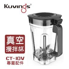 真空全營養調理機【韓國Kuvings】 CT-10V靜音果汁機配件-真空攪拌杯