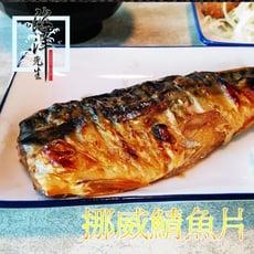 海洋先生-挪威薄鹽鯖魚片
