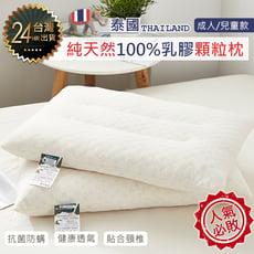 【五星級乳膠顆粒枕頭】乳膠枕 按摩枕 枕頭  飯店枕 記憶枕 抗菌防螨枕