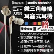 日本鐵三角無線藍芽耳塞式耳機