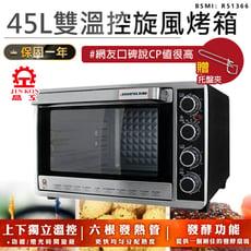 【7450晶工牌45L雙溫控旋風烤箱】大容量烤箱 烘焙烤箱 家用烤箱 營業用烤箱