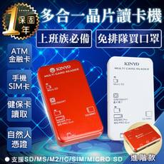 【口罩實名制2.0】晶片ATM複合讀卡機 健保卡-基本款