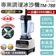 【小太陽專業調理冰沙機-TM788】果汁機 研磨機 豆漿機 電動果汁機 攪拌機 冰沙機 調理機