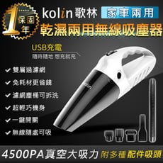 【歌林乾濕兩用無線吸塵器(USB充電)】手持吸塵器 車用吸塵器 無線充電吸塵器