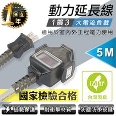 【MIT台灣製動力延長線-5M】延長線 電腦延長線 過載保護 插座 延長線插座 插座延長線