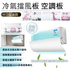 【冷氣擋風板】透風細孔|增加空氣導流|避免凝水滴落|多角度調節|清理方便