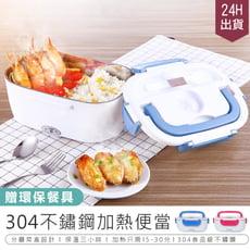 【最新升級304加熱不鏽鋼蒸飯盒】蒸飯盒 便當盒 保溫盒 加熱便當盒 加熱飯盒 餐盒 保溫便當盒