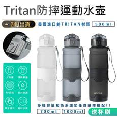【美國進口材質Tritan防摔運動水壺-700ml】母嬰可用材質|安全鎖扣|食品級矽膠|茶隔設計