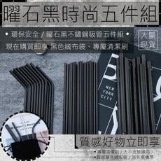 【曜石黑SGS環保不鏽鋼斜口吸管】316不鏽鋼吸管5件組 斜口吸管 環保吸管