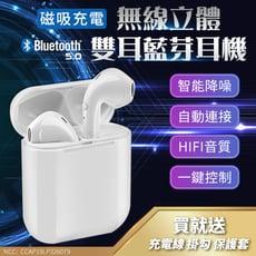 【真無線藍芽雙耳立體耳機】藍芽耳機 無線藍芽耳機 迷你雙耳 運動耳機 立體聲耳機