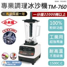 【小太陽專業調理冰沙機-TM760】果汁機 研磨機 豆漿機 電動果汁機 攪拌機 冰沙機 調理機