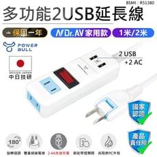【聖岡多功能2USB家用延長線-2米】延長線 插座 USB插座 USB延長線 延長線插座 插座延長線