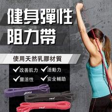 【高級健身彈力繩-紫色輕量級】 彈性佳|瑜珈訓練|重量訓練|拉力繩 彈力帶 拉力帶