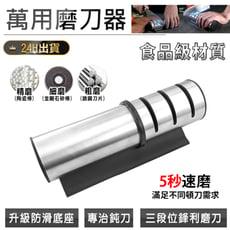 【萬用磨刀器】磨刀器 磨刀石 磨刀棒 多功能磨刀器 攜帶型磨刀器 手柄式磨刀器
