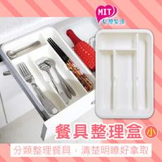 橘之屋 餐具整理盒-小 廚房收納盒 4格餐具分類盒 [MIT台灣製造]