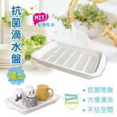 [MIT台灣製造]橘之屋 抗菌瀝水盤-淺型