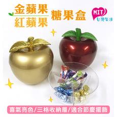 [MIT台灣製造]新年喜宴糖果盒 金蘋果/紅蘋果 糖果盒 收納盒