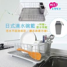 [MIT台灣製造]橘之屋 日式滴水碗籃