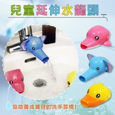 兒童延伸水龍頭 鴨子 海豚 大象 造型 吸引孩子的洗手樂趣