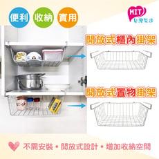 [MIT台灣製造]橘之屋 開放式櫃內掛架/開放式置物掛架  充分利用櫃內外空間
