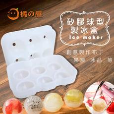 橘之屋 矽膠球型製冰盒 / 可製冰球、果凍、布丁