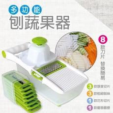 多功能刨蔬果器 附有八種刨刀 護手器 收納盒 [白綠款]