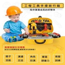 扮家家酒 工程師 牙醫師 手提箱玩具 旅行箱 組合式玩具