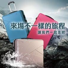 【SINDIP】一起去旅行II 繃帶造型 ABS 20吋行李箱( 磨砂耐刮外殼)