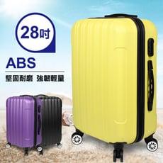 一起去旅行 ABS防刮 超輕量 磨砂外殼 28吋行李箱