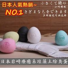 【限量優惠200組】日本岩崎療癒系珪藻土除臭蛋(重複使用)