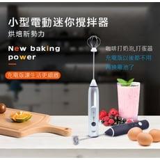 充電式家用双頭小型電動打蛋器攪拌器自動打蛋器打奶油咖啡打奶泡器