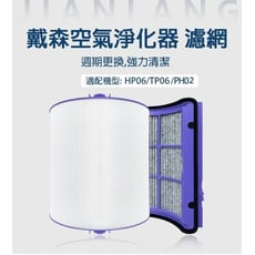 Dyson戴森空氣清淨濾網 HP04 05 TP04 05 DP04 HP06 TP06 PH02