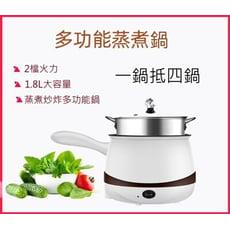 多功能電煮鍋煎煮炒炸快煮鍋