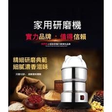 家用五穀雜糧研磨機小型電動超細磨粉機中藥材粉碎機咖啡磨豆機