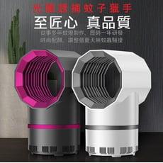 新款環保省電光觸媒吸入式 LED滅蚊燈