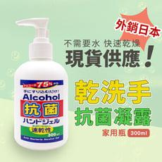 MIT台灣製 乾洗手抗菌凝露 (家用瓶300ml) 乾洗手乳 外銷日本