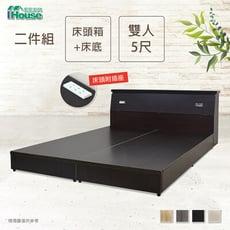 IHouse-簡約風 插座房間組二件(床頭箱+床底)-雙人5尺