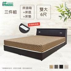 IHouse-簡約風 插座房間三件組(床頭+床底+床墊)-雙大6尺