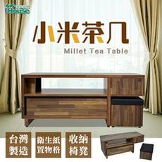 IHouse-小米 小空間救星集層木大茶几 附椅凳
