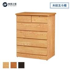 傢俱工場-艾薇 經典木紋五斗櫃
